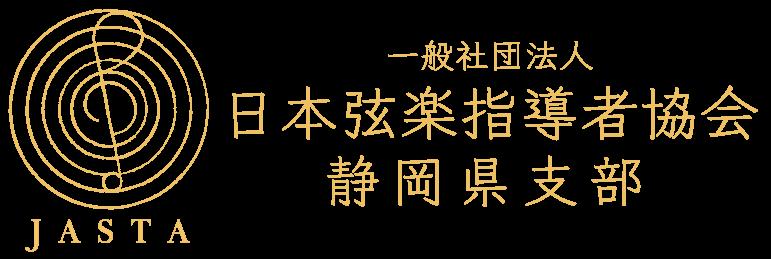 日本弦楽指導者協会静岡県支部